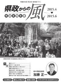 県政からの風Vol.5