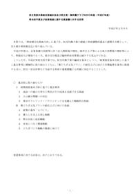 民主党栃木県総支部連合会及び民主党・無所属クラブの2015年度(平成27年度)県当初予算及び政策推進に関する要望書に対する回答