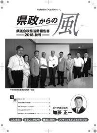 「県政からの風」県議会報告書